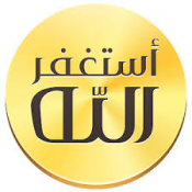 اذكار-المسلم-يعمل-تلقائي