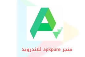 تنزيل المتجر سوق جوجل بلاي apkpure : تحميل Google PLAY Apk 19.2.24-all