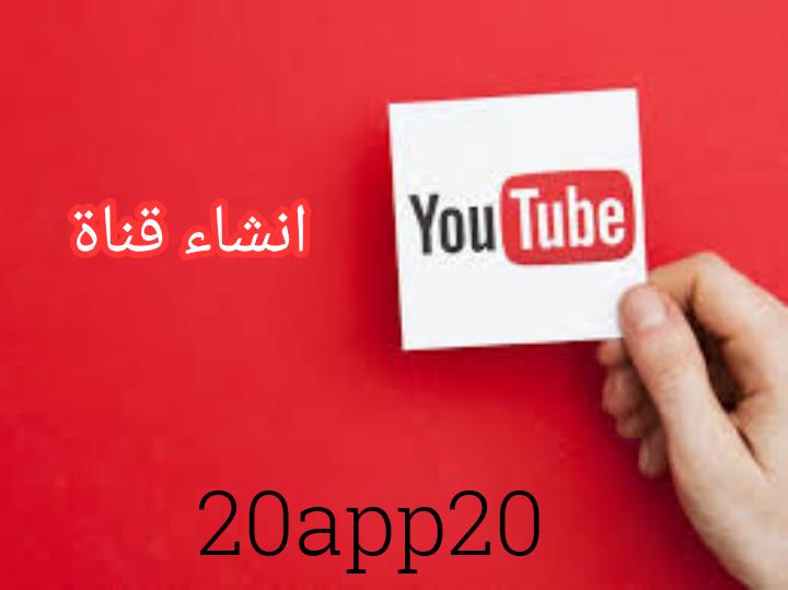 انشاء-قناة-يوتيوب-ناجحة