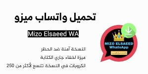 تحميل واتساب ميزو السعيد آخر تحديث Mizo Elsaeed WA v71 برابط مباشر