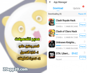 برنامج PandaHelper-Download-Manager