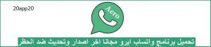حل مشكلة تحديث واتساب ايرو Whatsapp Aero اخر اصدار