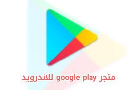 تحميل جوجل بلاي google play apk