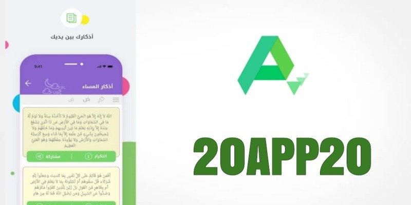 تحميل تطبيق اذكار للاندرويد برابط مباشر Apk 2021