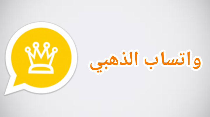 تحميل تطبيق واتساب الذهبي whatsapp gold apk