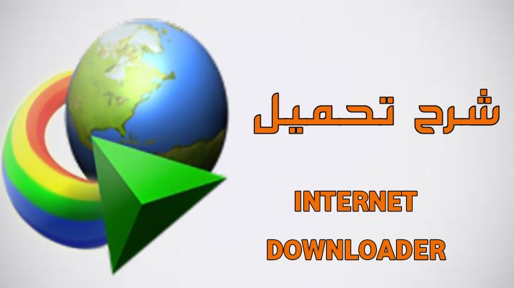 شرح تنزيل انترنت داونلود مانجر
