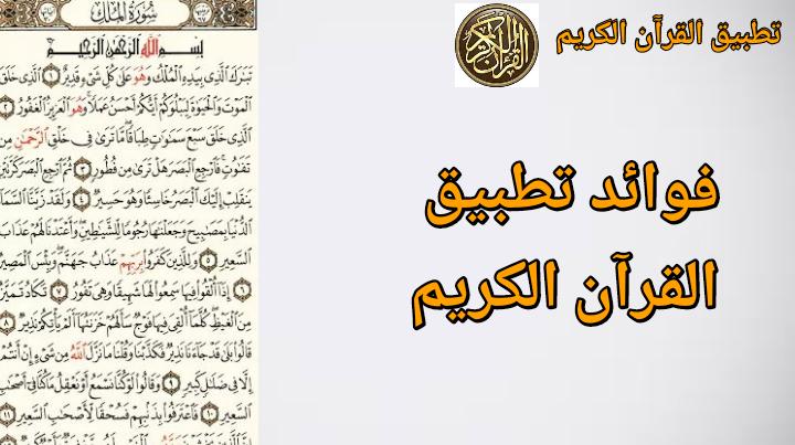 فوائد تطبيق القرآن الكريم