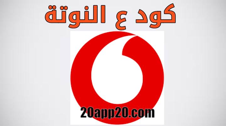 كود علي النوتة فودافون - جميع أكواد فودافون 2021 و فودافون كاش و الخدمات و العروض الجديدة