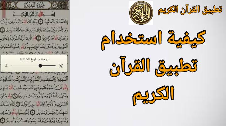 كيفية استخدام تطبيق القرآن الكريم
