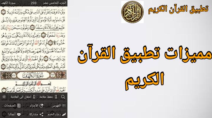 نبذة عن مميزات تطبيق القرآن الكريم