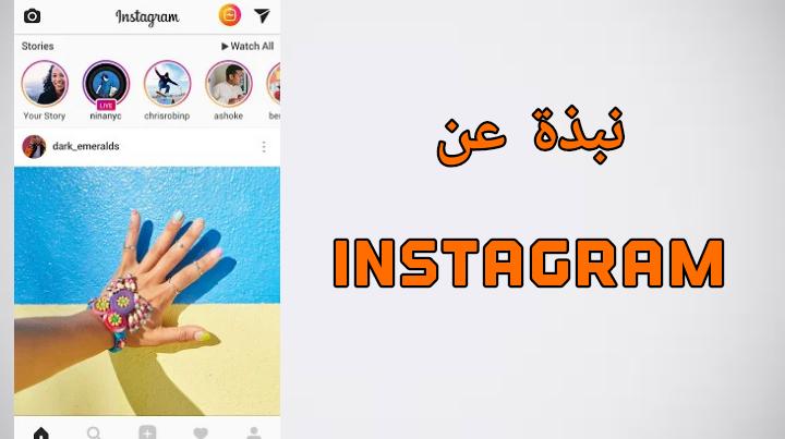 نبذة عن Instagram apk انستقرام بلس