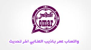 واتساب عمر باذيب العنابي اخر تحديث