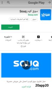 تحميل-تطبيق-سوق-كوم-Souq-للأندرويد