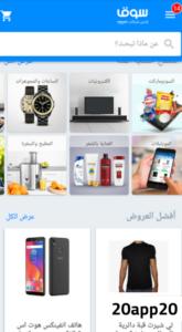 تحميل تطبيق سوق كوم Souq للأندرويد