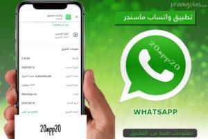 Whatsapp مجاني