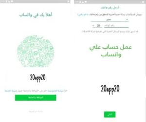 واتساب ماسينجر عربي المجاني الجديد