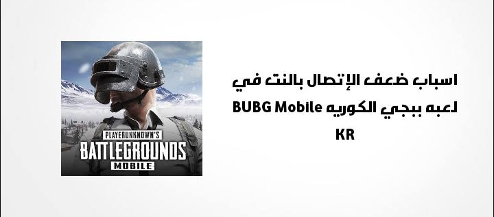 اسباب ضعف الإتصال بالنت في لعبه ببجي الكوريه BUBG Mobile KR