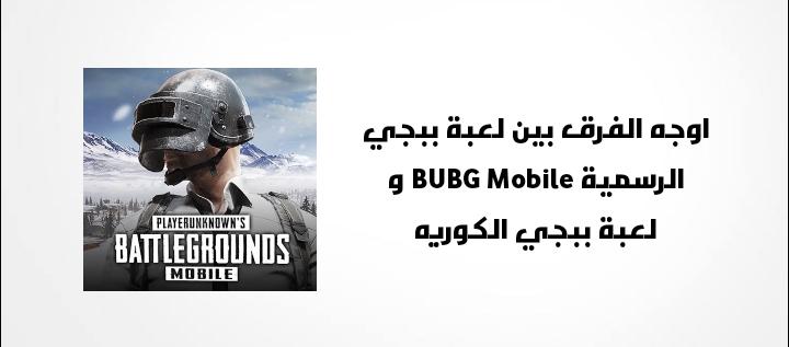 اوجه الفرق بين لعبة ببجي الرسمية BUBG Mobile و لعبة ببجي الكوريه