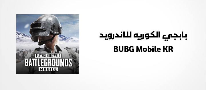 ببجي الكوريه للاندرويد BUBG Mobile KR