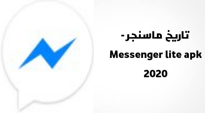 تاريخ ماسنجر Messenger lite apk 2020