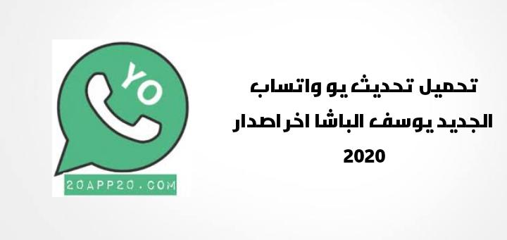 تحميل تحديث يو واتساب الجديد يوسف الباشا اخر اصدار 2020