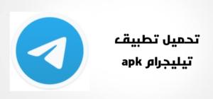 تحميل تطبيق تيليجرام Telegram apk