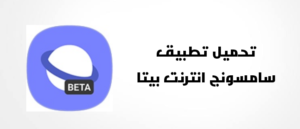 تحميل تطبيق سامسونج انترنت بيتا