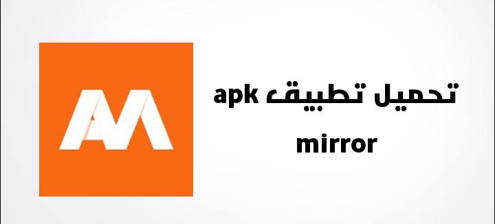تحميل Apkmirror Market Apk