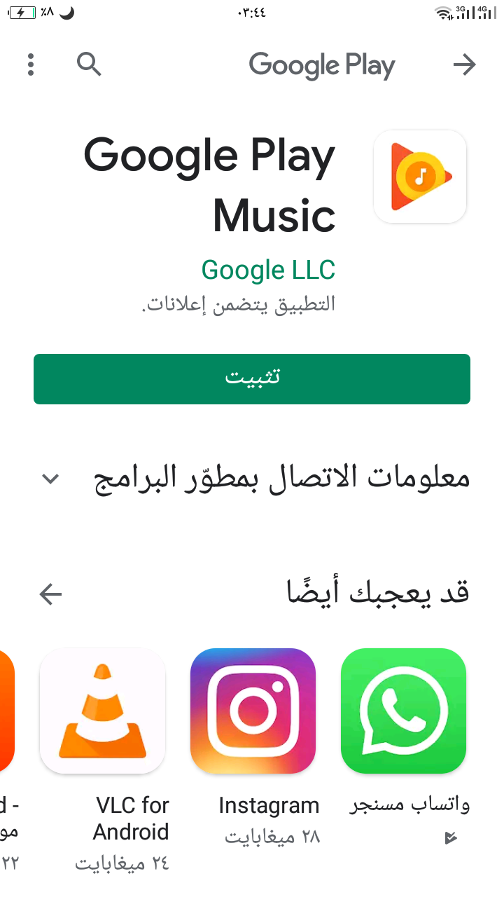 تحميل جوجل ميوزك من متجر جوجل بلاي بصيغة apk