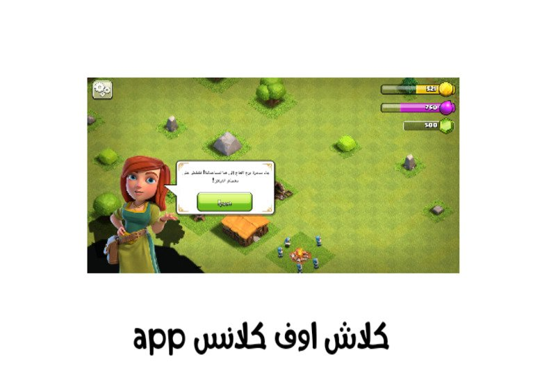 تحديث Clash of Clans