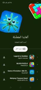 تطبيق ألعاب جوجل