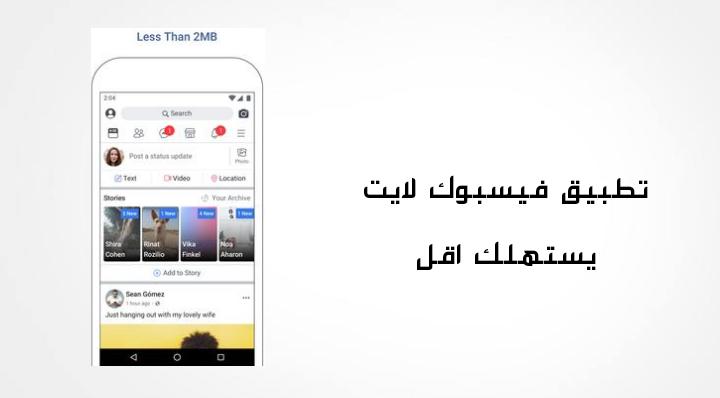 تطبيق فيسبوك لايت يستهلك اقل