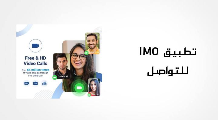 تطبيق IMO للتواصل
