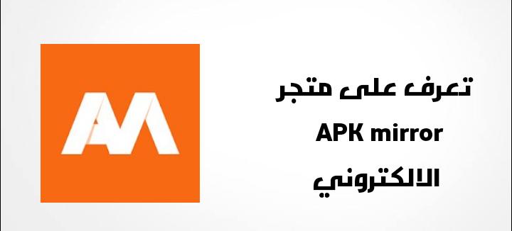 نبذة عن تحميل Apkmirror Market Apk
