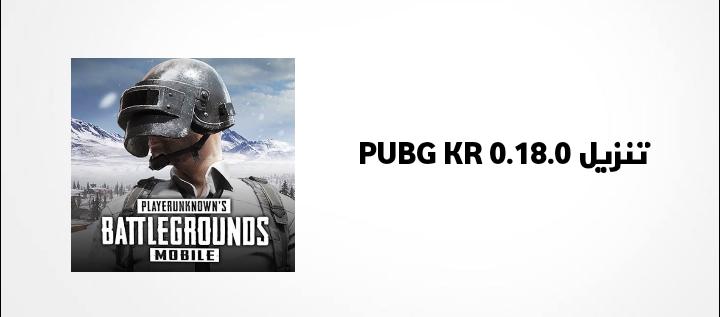 تنزيل PUBG MOBILE KR 0.18.0