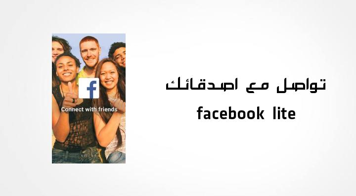 تواصل مع اصدقائك facebook lite