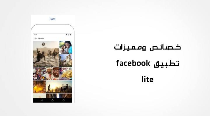 خصائص ومميزات تطبيق facebook lite