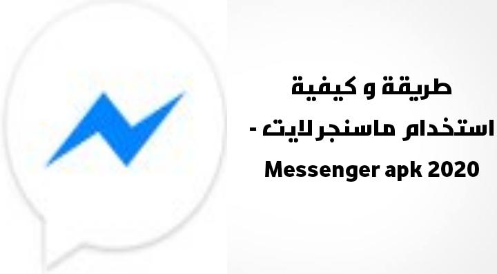 طريقة و كيفية استخدام ماسنجر لايت Messenger apk 2020