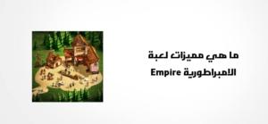 ما هي مميزات لعبة الامبراطورية Empire