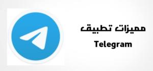 مميزات تطبيق Telegram