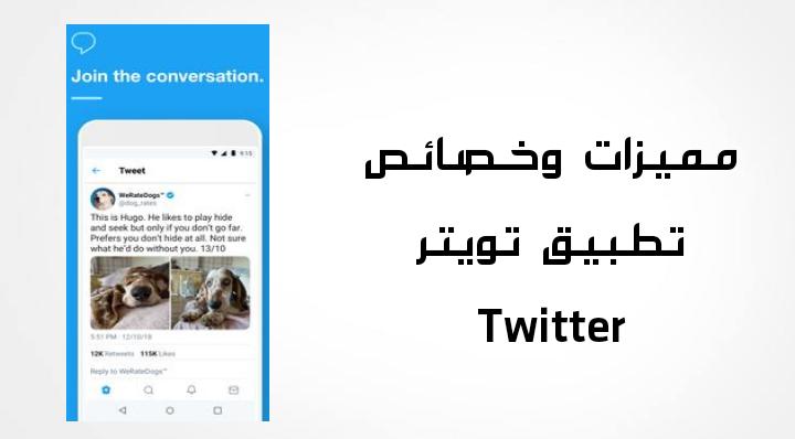 تحميل تويتر عربي 2021