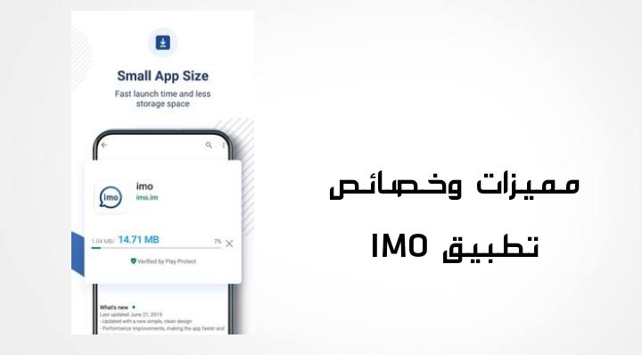 مميزات وخصائص تطبيق IMO