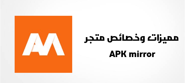 مميزات تحميل Apkmirror Market Apk
