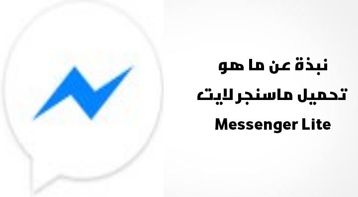 نبذة عن ما هو تحميل ماسنجر لايت Messenger Lite