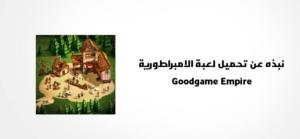 نبذه عن تحميل لعبة الامبراطورية Goodgame Empire