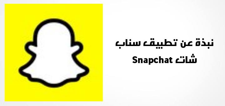 نبذه عن تطبيق سناب شات Snapchat
