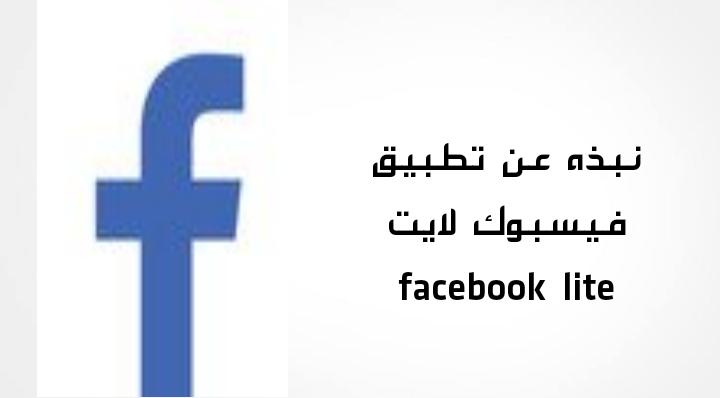 نبذه عن تطبيق فيسبوك لايت facebook lite