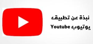 نبذه عن تطبيق يوتيوب Youtube