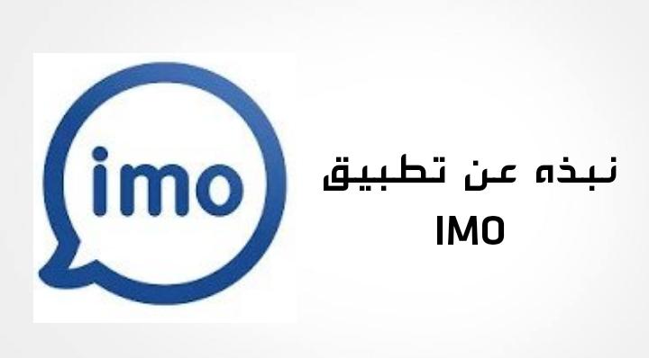 نبذه عن تطبيق IMO