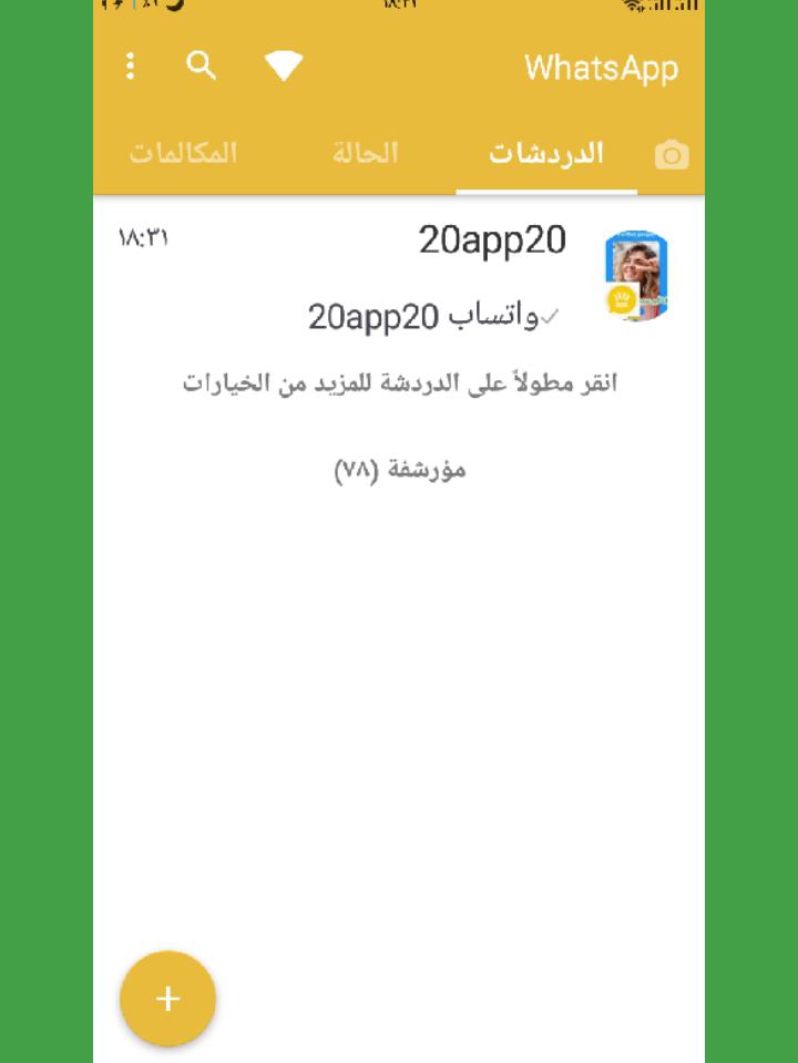 تغيير ادمن واتساب admin whatsapp